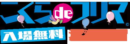 北九州市のフリーマーケット こくらdeフリマ 公式サイト